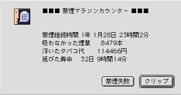 6/13禁煙